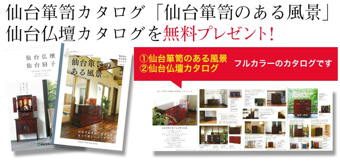 仙台箪笥カタログ「仙台箪笥のある風景」・仙台仏壇カタログを無料プレゼント!